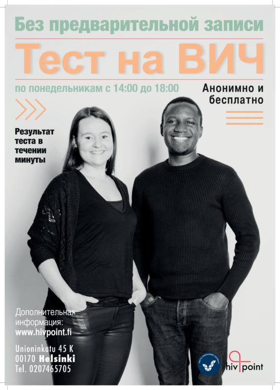 Free HIV testing in Helsinki
